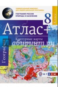 География России. Природа и население. 8 класс. Атлас + контурные карты и сборник задач (с Крымом)