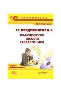 1С:Предприятие 8.1. Практическое пособие разработчика