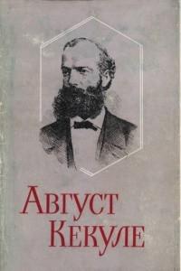 Август Кекуле. Очерк жизни и деятельности