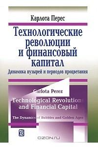 Технологические революции и финансовой капитал. Динамика пузырей и периодов процветания