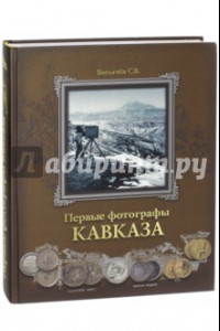Первые фотографы Кавказа