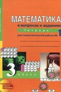 Математика в вопросах и заданиях. 3 класс. Тетрадь для самостоятельной работы №1