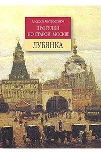 Прогулки по старой Москве. Лубянка