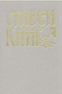 Стивен Кинг. Избранное в трех книгах. Книга 1