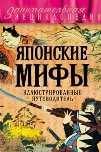 Японские мифы. Иллюстрированный путеводитель