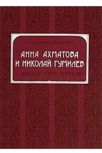 Анна Ахматова и Николай Гумилев. Диалог двух поэтов