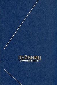 Сочинения в четырех томах. Том 1