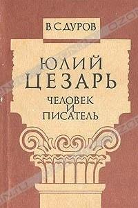 Юлий Цезарь: Человек и писатель