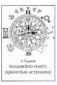 Колдовской полет: руническая астрология