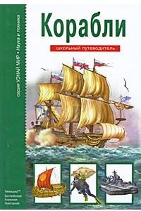 Корабли. Школьный путеводитель