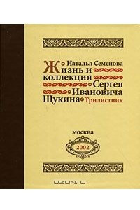 Жизнь и коллекция Сергея Щукина
