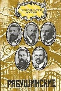 Зачем человеку деньги...: Хроника жизни купеческой семьи Рябушинских