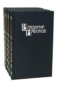 Собрание сочинений в 4 томах. Том 1. Машенька. Король, дама, валет. Возвращение Чорба