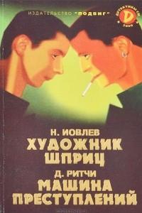 Детективы СМ, №7, 2000