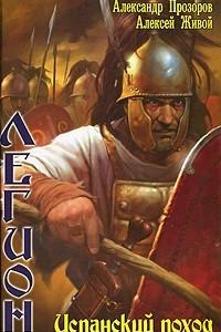Легион: Испанский поход