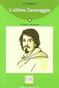 L`ultimo Caravaggio