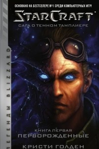 StarCraft: Сага о темном тамплиере. Книга первая. Перворожденные
