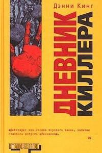 Дневник киллера