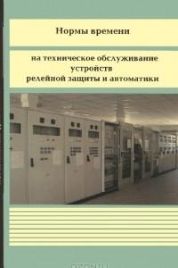 Нормы времени на техническое обслуживание устройств релейной защиты и автоматики