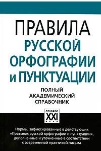 Правила русской орфографии и пунктуации. Полный академический справочник