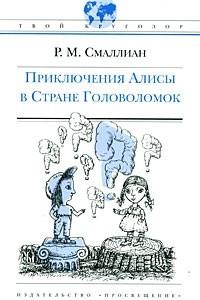 Приключения Алисы в Стране Головоломок