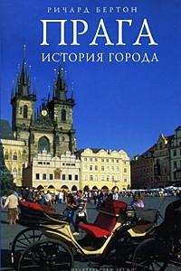 Прага. История города