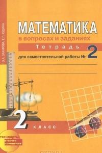 Математика в вопросах и заданиях. 2 класс. Тетрадь для самостоятельной работы № 2