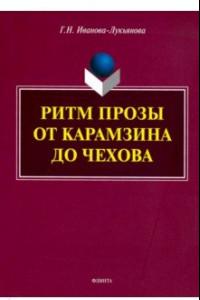 Ритм прозы от Карамзина до Чехова. Монография
