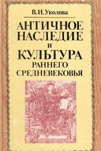 Античное наследие и культура раннего средневековья