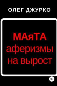 МАяТА