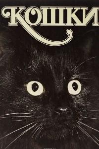 Кошки. Альбом