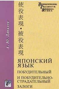 Японский язык. Побудительный и побудительно - страдательный залоги