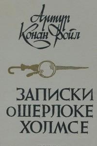 Записки о Шерлоке Холмсе: Знак четырех. Рассказы