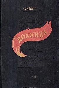 Дохунда