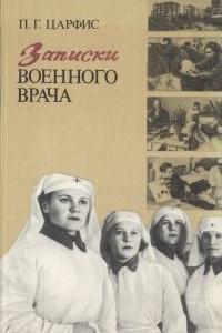 Записки военного врача