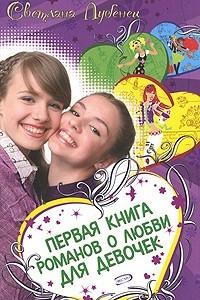 Первая книга романов о любви для девочек: Дневник первой любви. Если влюбишься - молчи! Love forever?
