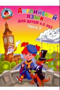 Английский язык для детей 4-5 лет. В 2-х частях. Часть 2