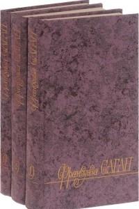 Избранные произведения в трех томах