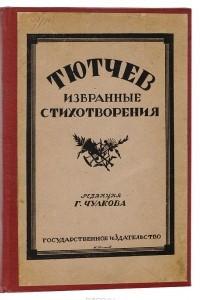 Избранные стихотворения Тютчева