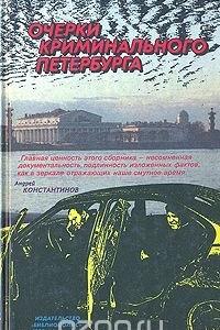 Очерки криминального Петербурга