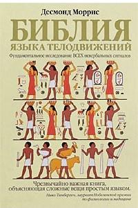Библия языка телодвижений