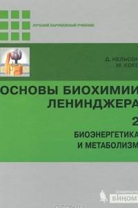 Основы биохимии Ленинджера. В 3 томах. Том 2