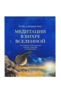 Медитации в Вихре Вселенной