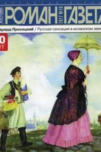 Журнал «Роман-газета», 2017, №16