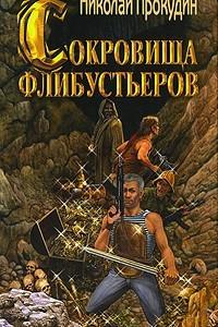 Приключения полковника Строганова. Книга 3. Сокровища флибустьеров