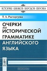 Очерки по исторической грамматике английского языка