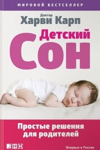Детский сон. Простые решения для родителей