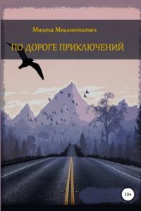 По дороге приключений. Сборник рассказов