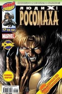 Люди Икс: Росомаха №52