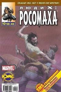 Люди Икс: Росомаха №45